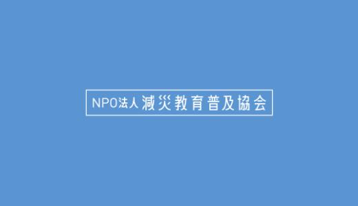 減災セミナー@袋井市教育委員会すこやか子ども課