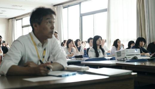 「教育者向け」セミナー開催者募集