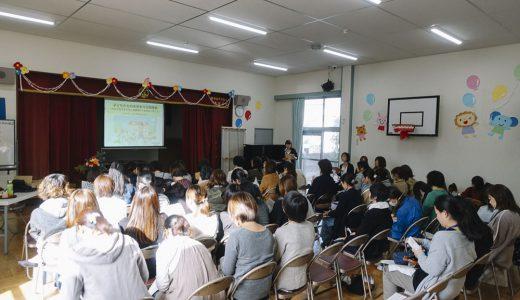 親スキルアップ講座@袋井市高南幼稚園