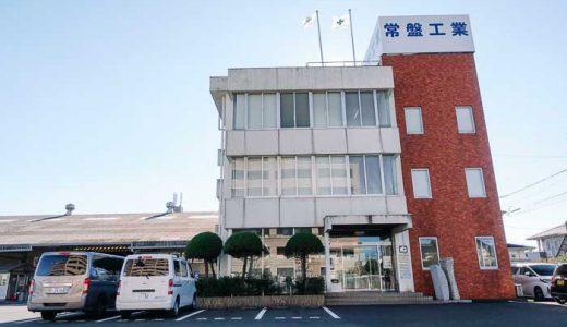 必ず来る大地震とその時の企業責任@常盤工業 浜松市