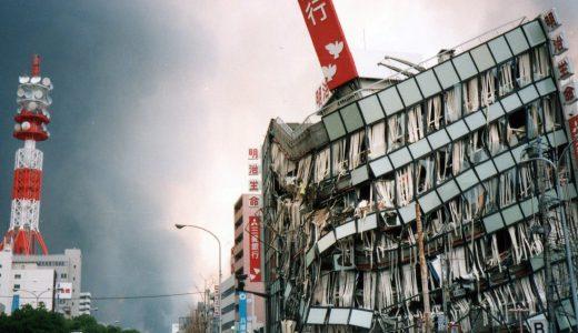 震災犠牲者の命を教訓に