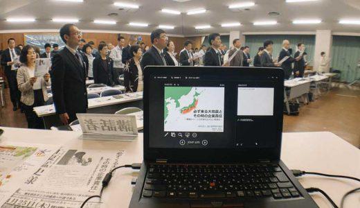 必ず来る大地震とその時の企業責任@磐田市倫理法人会