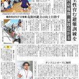 高知新聞に活動が紹介されました